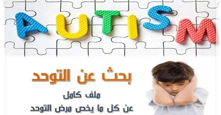 بحث عن التوحد ملف كامل عن كل ما يخص مرض التوحد أبحاث نت Kids Rugs Kids Rugs