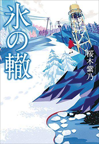 [桜木紫乃]の氷の轍