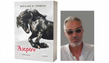 """Παρουσίαση βιβλίου """"Άκρον"""" του Μιχάλη Γριβέα, στην 7η έκθεση βιβλίου Κέρκυρας 2017"""
