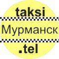 Такси Мурманск http://murmansk.taksi.tel