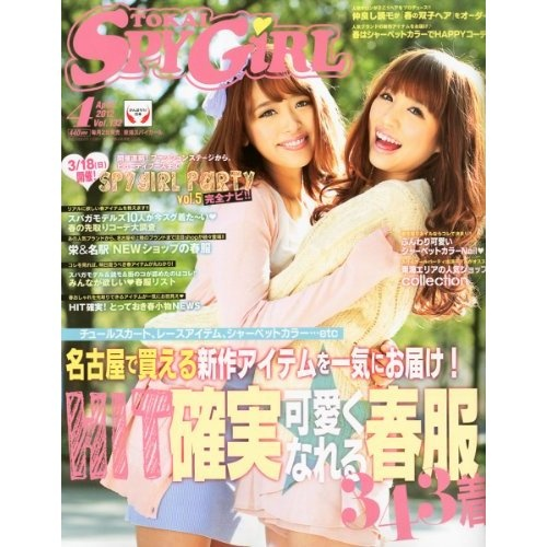 TOKAI SPY GIRL (トウカイスパイガール) - 女性ファッション雑誌ガイド