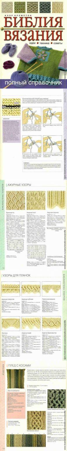 Журнал: Библия вязания
