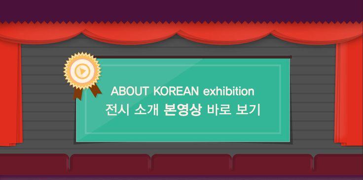 2013 ABOUT KOREAN exhibition