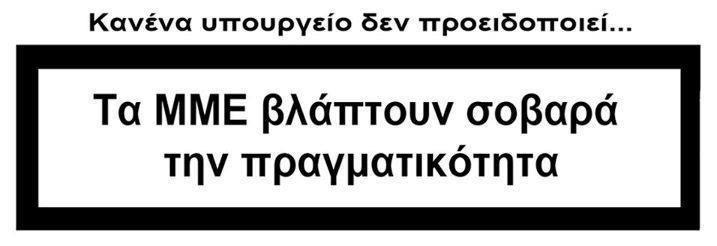 Greek ΜΜΕ