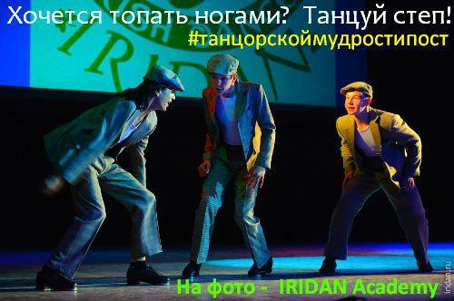 #танцорскоймудростипост  #танцы  #танец  http://vk.com/welcomedancepeople