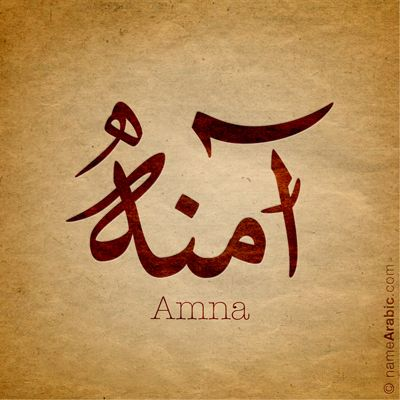 #Amna #Arabic #Calligraphy #Design #Islamic #Art #Ink #Inked #name #tattoo Find your name at: namearabic.com