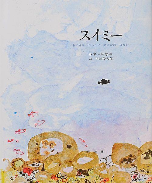 渋谷で「レオ・レオニ 絵本のしごと」展 - 絵本原画約100点に加え油彩や彫刻などの写真14