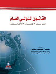 تحميل كتاب القانون الدولي العام pdf