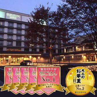 京都ブライトンホテルの宿泊プラン一覧。今オススメの『【早得14】〜14日前までのご予約でポイント最大4倍〜選べる朝食付き』など、他にもお得なプランが満載!