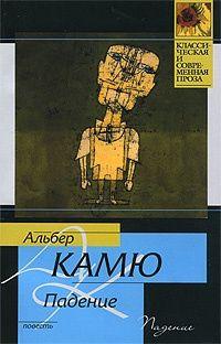 Альбер Камю - Падение