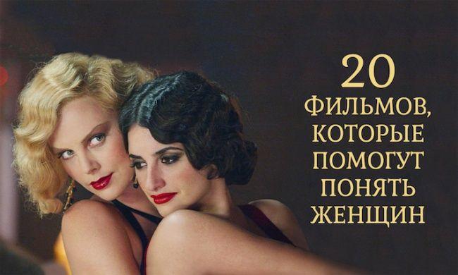 20 фильмов, которые помогут лучше понять женщин