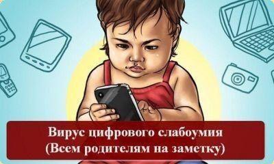 Вирус цифрового слабоумия (Всем родителям на заметку)    Сегодня весь мир помешался на гаджетах: смартфонах, планшетах и прочей цифровой технике. Вместе с ними в мир проникает вирус цифрового слабоумия. И это не шутка, это диагноз. В 2007 году специалисты заметили, что с каждым годом все больше детей — представителей цифрового поколения страдают расстройством внимания, потерей памяти, низким уровнем самоконтроля, когнитивными нарушениями, подавленностью и депрессией. Исследования показывают…