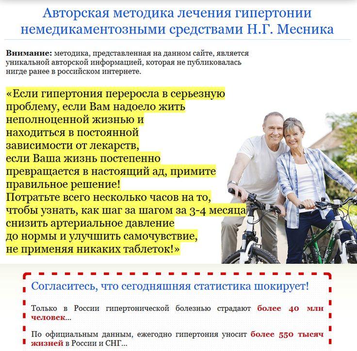 Авторская методика лечения гипертонии немедикаментозными средствами Н.Г. Месника