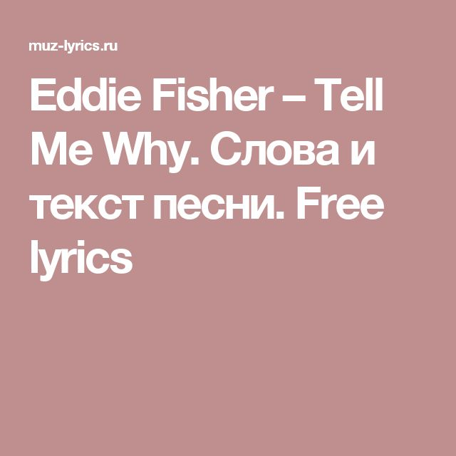Eddie Fisher – Tell Me Why. Слова и текст песни. Free lyrics