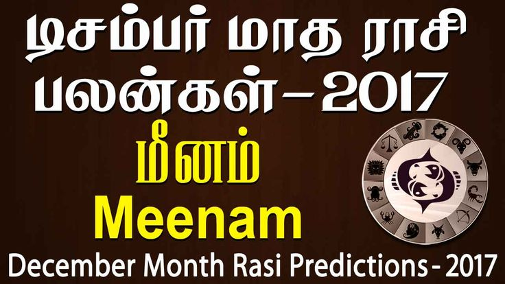Meenam Rasi (Pisces) December Month Predictions 2017 – Rasi Palangal Meenam Rasi December Palangal, Meenam Rasi December Palan, December Month Predictions, December Month Astrology, December Pisces Predictions, December Pisces Rasi Palan, Pisces monthly Astrology Predictions