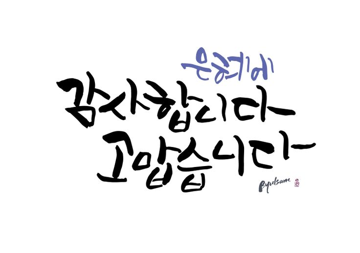 Korean calligraphy by Byulsam -Be thankful for mercy 은혜에 감사합니다 고맙습니다.