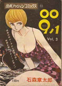 石ノ森章太郎 009ノ1 - Yahoo!検索(画像)