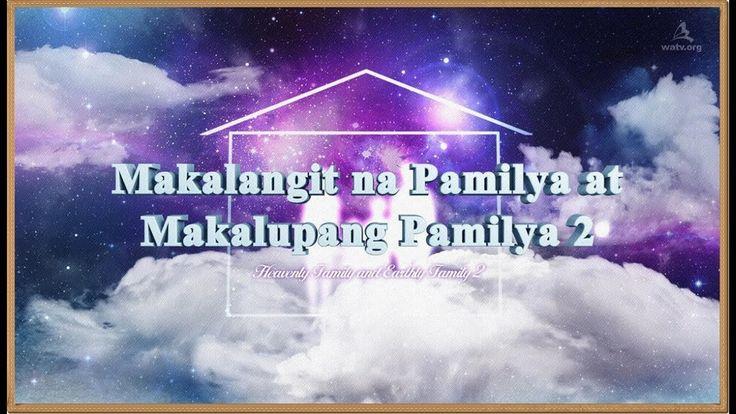 Makalangit na Pamilya at Makalupang Pamilya▶ Iglesia de Dios sociedad mi...