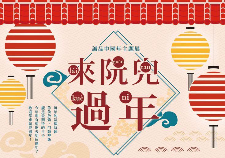 誠品網路書店:2017中國年展,來阮兜過年,系列商品展