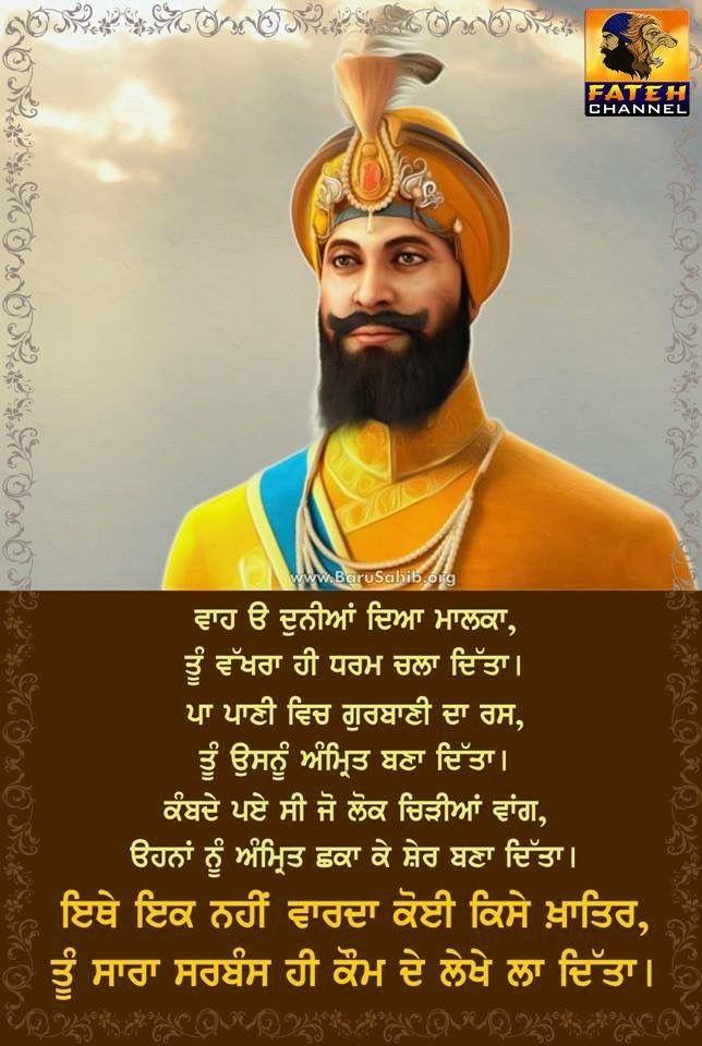 guru granth sahib translation in punjabi pdf