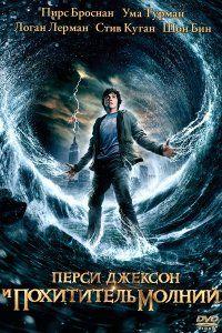 Перси Джексон и похититель молний (2010)