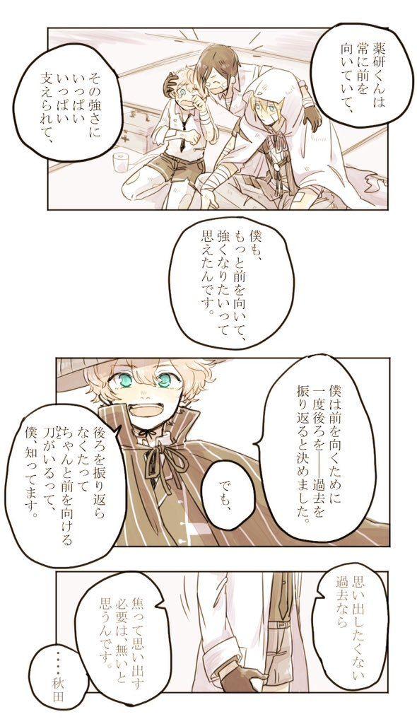 【刀剣乱舞】旅立つ前の秋田と、 旅立たなかった薬研 : とうらぶnews【刀剣乱舞まとめ】