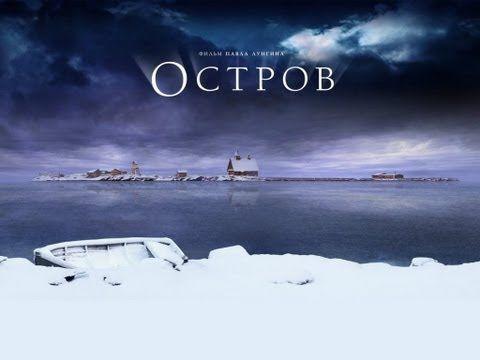 Остров (фильм, 2006) - YouTube
