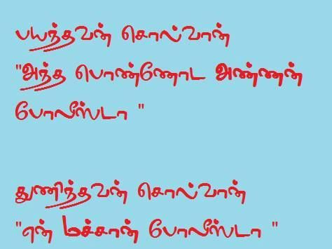 tamil lover's joke and comedy