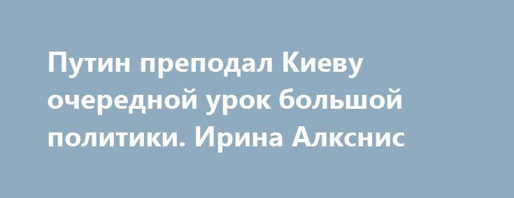 Путин преподал Киеву очередной урок большой политики. Ирина Алкснис https://apral.ru/2017/09/05/putin-prepodal-kievu-ocherednoj-urok-bolshoj-politiki-irina-alksnis.html  Путин поддержал идею миротворческой миссии в Донбассе, и по его поручению был подготовлен проект соответствующей резолюции Совбеза ООН. Однако инициатива российского президента вызвала весьма негативную реакцию Киева – и вполне закономерно. Шансы на реализацию данного предложения крайне невелики, поскольку дело там совсем в…