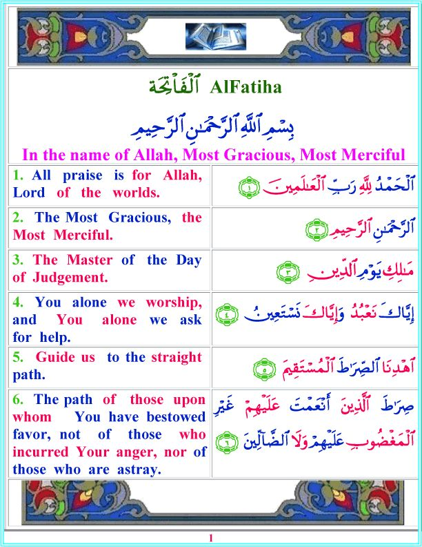 Quran Arabic Urdu English with Text & Audio For PC Download