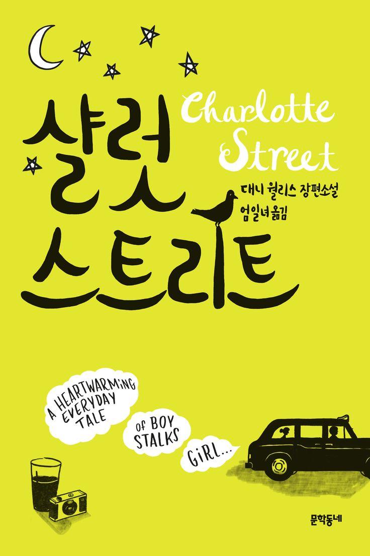 샬럿 스트리트 / 대니 월러스 Charlotte Street / Danny Wallace  book design, cover design