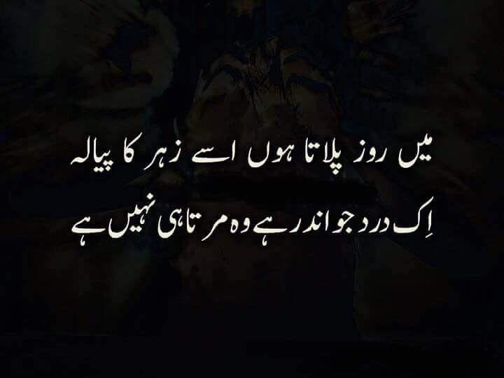 Mera Dard Couplet Poetry Urdu Poetry
