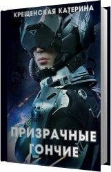 Скачивайте Катерина Крещенская - Призрачные гончие (Аудиокнига) онлайн  и без регистрации!
