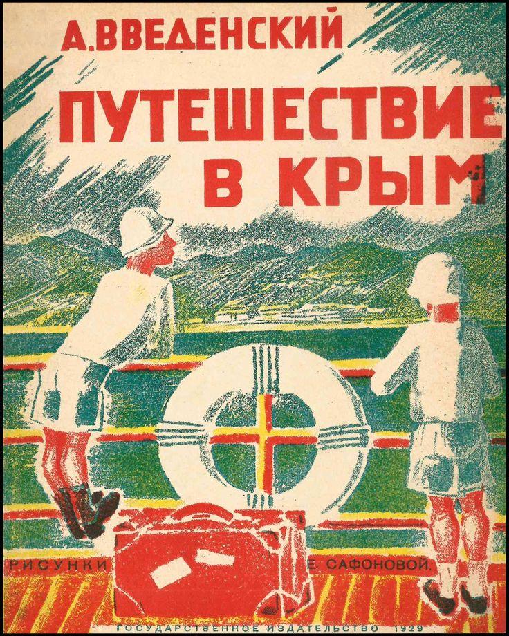 Elena Safonova, 1929 Была весна дождливая... - Лобготт Пипзам
