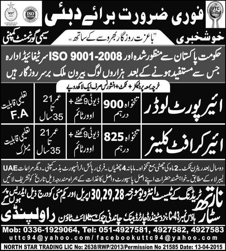 Airport Loader Jobs In Dubai.Air Port Loader , Air craft Cleaner required in Dubai.Jang Newspaper Jobs Express Newspaper Jobs Nation Newspaper Jobs Nawaiwaq