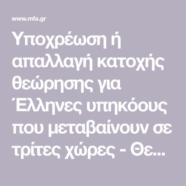 Υποχρέωση ή απαλλαγή κατοχής θεώρησης για Έλληνες υπηκόους που μεταβαίνουν σε τρίτες χώρες - Θεωρήσεις για Έλληνες που ταξιδεύουν στο εξωτερικό