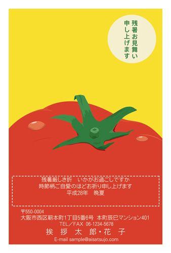 夏野菜であるトマトをみずみずしく鮮やかに描き上げました。残暑見舞いデザイン