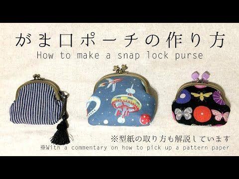 DIY がま口ポーチ・がま口財布の作り方・型紙の取り方 How to make a snap lock purse Hoshimachi - YouTube