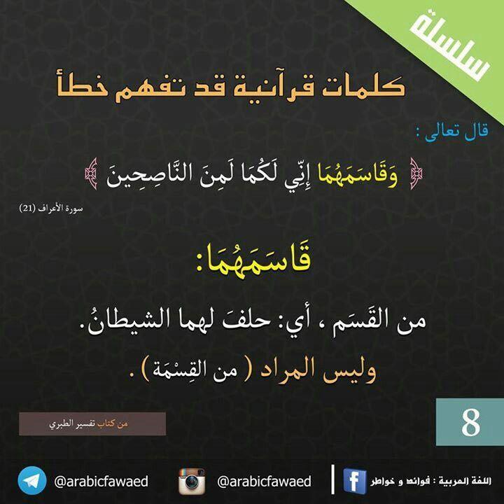 وقاسمهما إني لكما لمن الناصحين سورة الأعراف 21 Quran Verses Learn Arabic Language Islamic Information