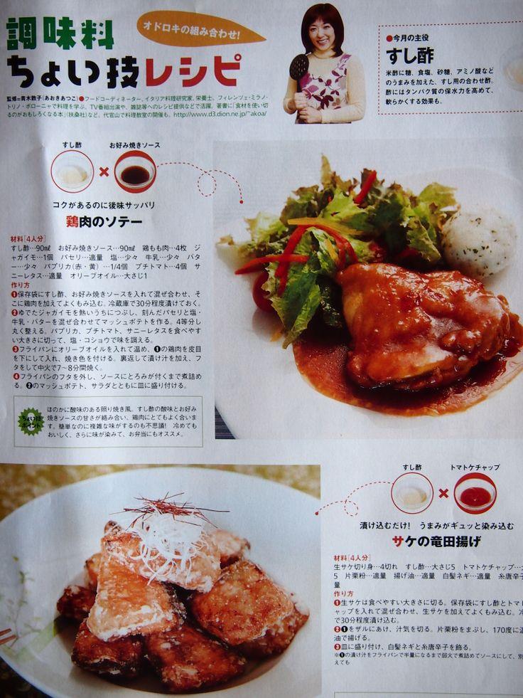 ちょい技レシピ