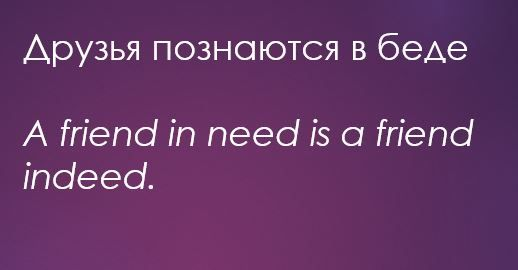 Of Russian Proverbs 76