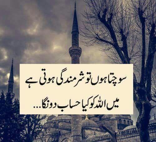 273 best images about urdu quotes on pinterest follow me