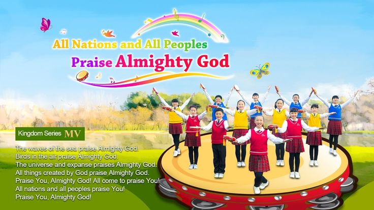 "Glory to God Forever | ""All Nations and All Peoples Praise Almighty God""..."