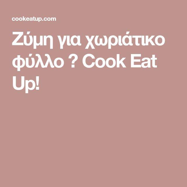 Ζύμη για χωριάτικο φύλλο ⋆ Cook Eat Up!
