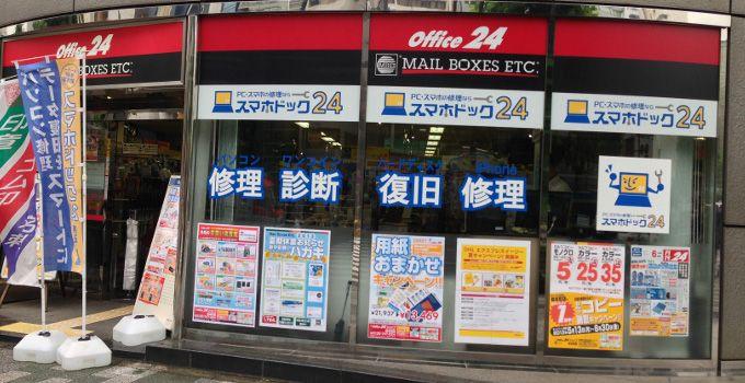 スマホドック24 岩本町(秋葉原)店