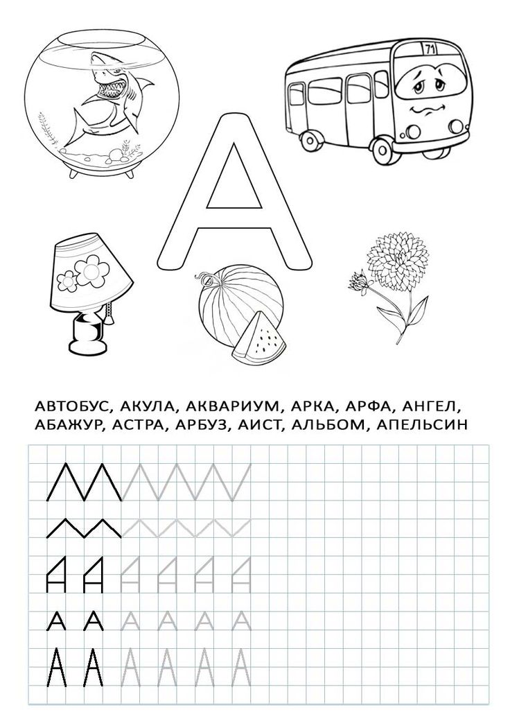 картинки прописная буква а