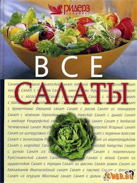 Кулинария салаты рецепты чингисхан