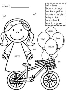Summer Color By Sight Word! GROWING BUNDLE! 7 PAGES ...