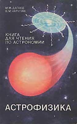 Астрофизика. Книга для чтения по астрономии для 8-10 классов. Дагаев, Чаругин. — 1988 г.
