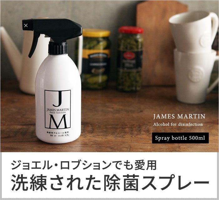 【楽天市場】ジェームズマーティン JAMES MARTIN 除菌用アルコール スプレーボトル 500ml:アンジェ(インテリア雑貨)